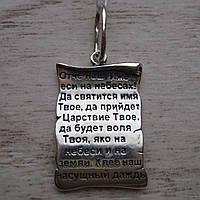 """Серебряная подвеска """"Отче наш"""""""