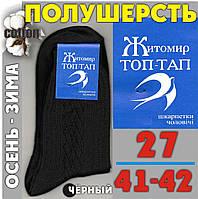 Носки мужские осень - зима полушерстяные  черные Топ-Тап  г. Житомир 27 размер НМД-05369