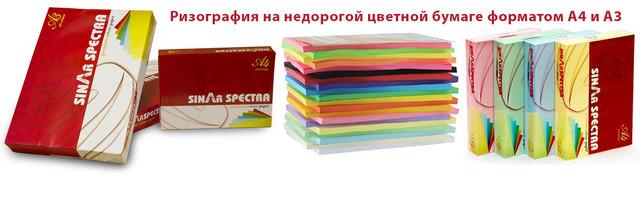 Ризография на цветной бумаге sinar spectra color paper, недорогое тиражирование на цветной бумаге