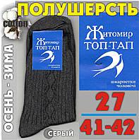 Носки мужские осень зима полушерстяные  темно-серые Топ-Тап  г. Житомир 27 размер НМЗ-75