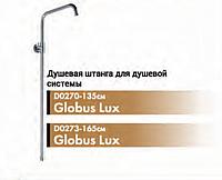 Душевая штанга Globus Lux D0270