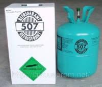 Фреон R-507 (холодоагент R507)