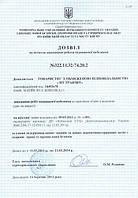Разрешение на выполнение работ повышенной опасности (Охрана труда)