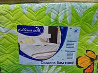 Летнее стеганое одеяло-покрывало