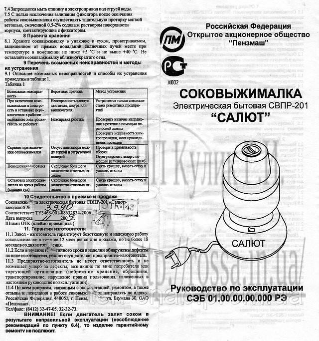"""Соковыжималка электрическая бытовая, СВПР-201 """"Салют"""""""