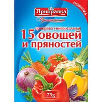Приправа 15 овощей и пряностей 75г Приправка 901692