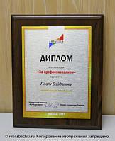 Наградные дипломы 10*15см