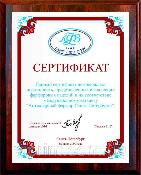 Сертификаты на металле 15х20 см
