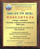 Изготовление дипломов на металле 22*30см