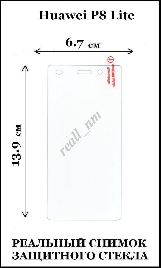 купить стекло Huawei P8 Lite