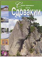 Самые красивые места Словакии