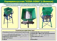 """Корморезки ручные и  электрические """"Коза-Нова"""",""""Коза-Нова мини"""" г.Винница продам постоянно оптом и в розницу,г, фото 1"""