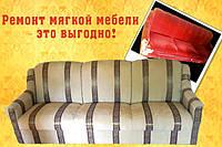 Реставрация + ремонт корпусной мебели Симферополь