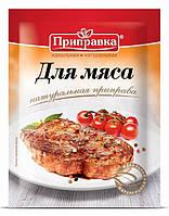 Приправа для мяса 30г Приправка 909690