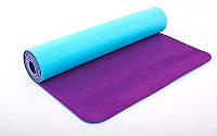 Коврик для йоги и фитнеса Yoga mat 2-х слойный TPE+TC 6mm FI-5172-4 ( 1.73*0.61*6mm) голубой -  фиолетовый