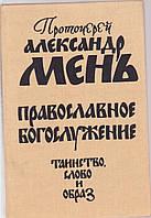 Мень Православное богослужение таинство, слово и образ