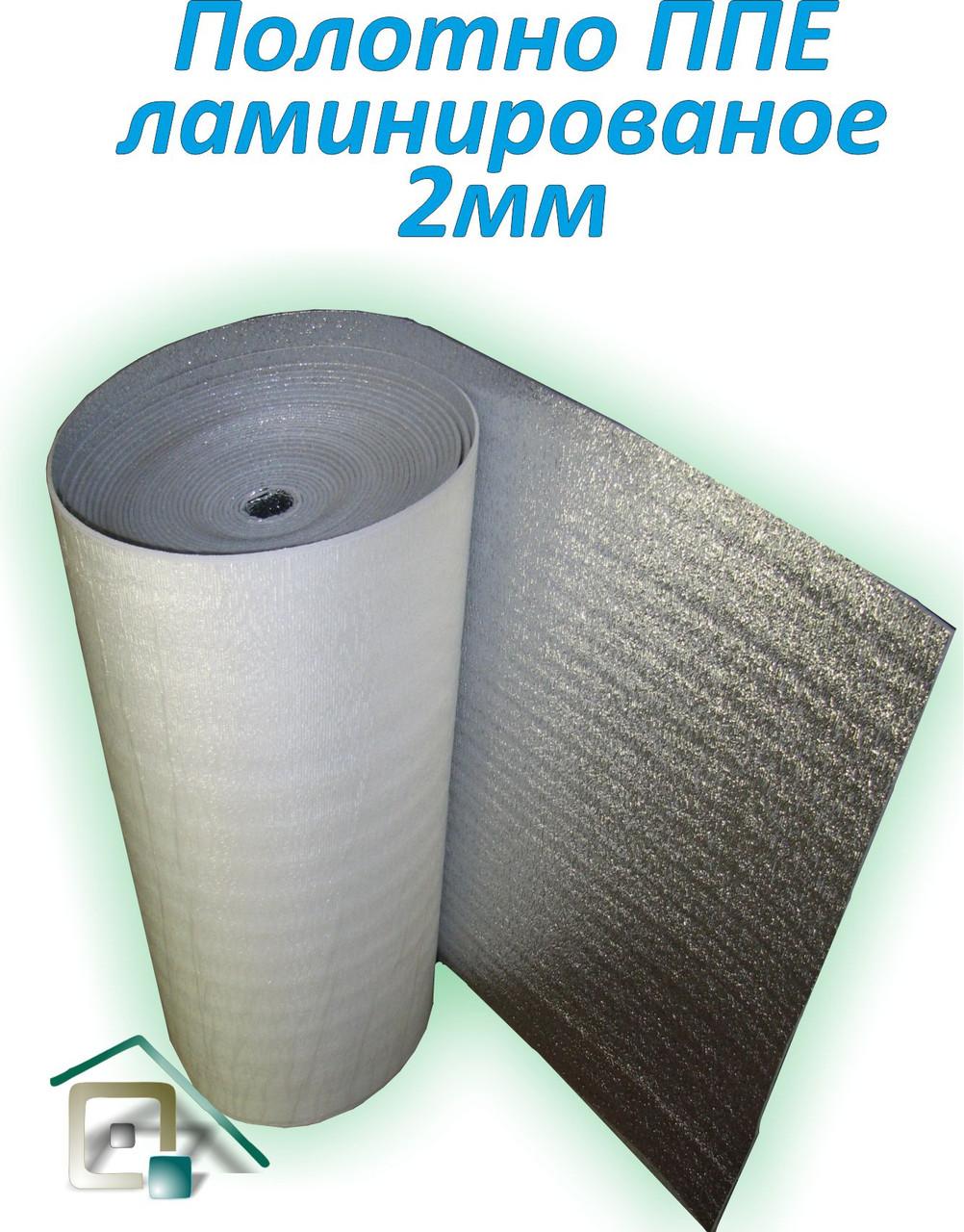 Полотно из вспененого полиэтилена ламинированное 2мм