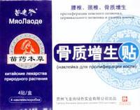 Пластырь для лечения от пролиферации кости «МяоЛаоде» №4