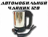 Автомобильный чайник от прикуривателя 12V. Удобный и практичный чайник. Хорошее качество. Купить. Код: КДН378