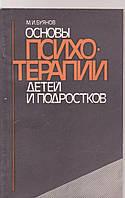М.И.Буянов Основы психотерапии детей и подростков