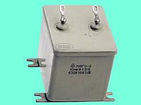 Конденсатор неполярный МБГО-2 10мкФ 630В
