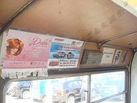 Размещение рекламы в маршрутках, маршрутных такси