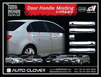 Хром-накладки на ручки Chevrolet Aveo III 2006-2010