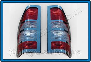 Хром на задние фонари, окантовка задних стопов Mercedes Sprinter W901 1995-2006г.