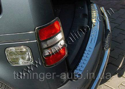 Защитная накладка на верхнюю часть заднего бампера VolksWagen Caddy 2003->