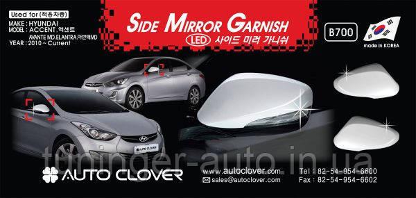 Хром накладки на зеркала с повторителем Hyundai Elantra MD 2010-2015