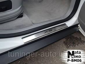 Накладки на внутренние пороги BMW X5 E-70 2007-2013 (Nata-Niko)