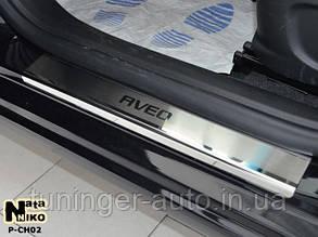 Накладки на внутренние пороги Chevrolet Aveo III 2011-  (Nata-Niko)