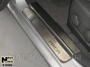 Накладки на внутренние пороги Chevrolet Epica 2006-2014 (Nata-Niko)