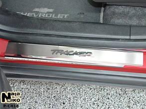 Накладки на внутренние пороги Chevrolet Tracker 2013- (Nata-Niko)