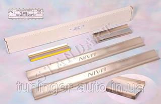 Накладки на внутренние пороги Chevrolet Niva 2007- (Nata-Niko)
