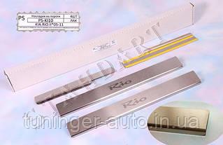 Накладки на пороги Kia Rio II 2005-2011 (Nata-Niko)