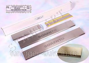 Накладки на пороги Kia Sorento I 2002-2009 (Nata-Niko)