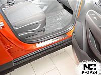 Накладки на пороги Opel Mokka 2013- (Nata-Niko)