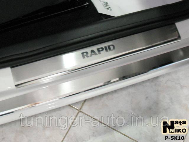Накладки на пороги Skoda Rapid 2013-(Nata-Niko)