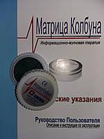 Матрица ИВТ Колбуна, фото 1