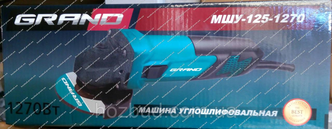 Болгарка GRAND МШУ-125-1270