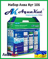 Набор Аква Кут 106 Универсальный-Бактерицидный