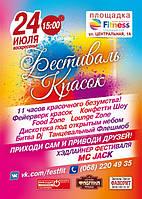 А ви готові до яскравого Holi Fest в Павлограді?