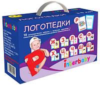 Чемодан логопедок (10 наборов развивающих карточек)