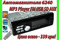 Автомагнитола 6240 - MP3 Player, FM, USB, SD, AUX!