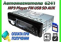 Автомагнитола 6241 - MP3 Player, FM, USB, SD, AUX!