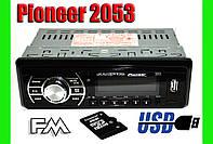 Автомагнитола Pioneer 2053 - MP3+FM+USB+SD-карта!