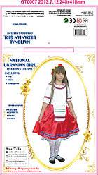 Костюм  национальный Украинка