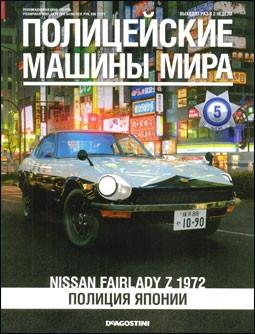 Полицейские Машины Мира №5 Nissan Fairlady Z | Коллекционная модель 1:43 | DeAgostini