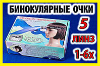 6х - 1х Очки часовщика 5 линз + 2 LED ювелира увеличительная линза лупа окуляр оптика